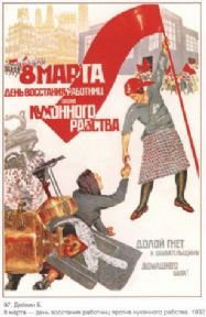 Vintage Russian poster - Women against kitchen slavery